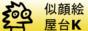 広島の色紙似顔絵専門店【昭和の似顔絵屋台K】